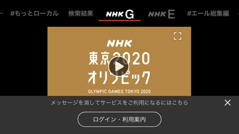 nhkplus-004