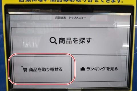 tsutaya-002