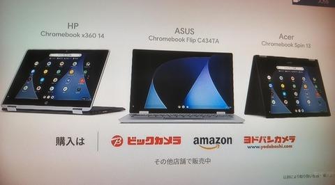 chromebook-000