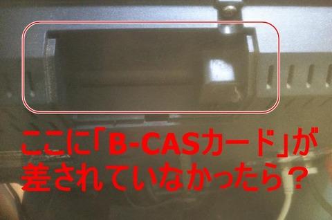 bcas-001