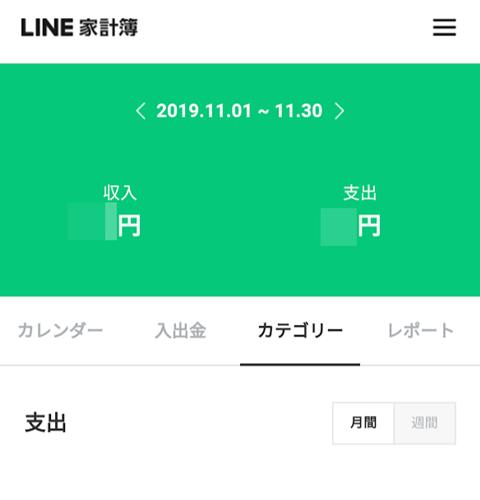 LINE-kodukai-002