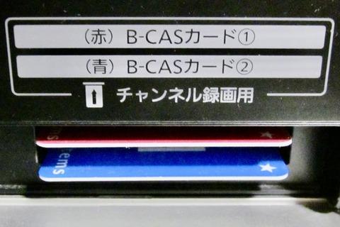 bcas-000