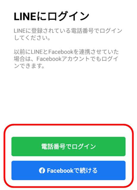 line-mob-002