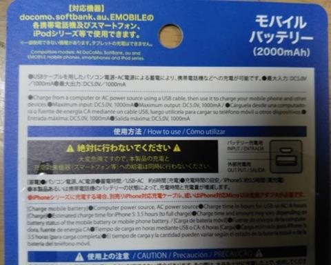 ダイソーモバイルバッテリー002