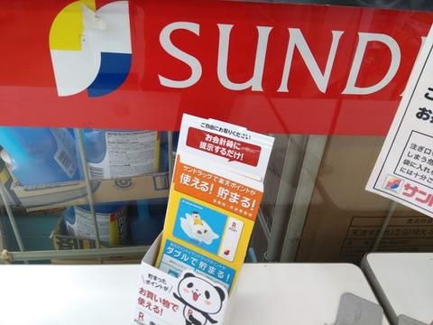 sundrug-001