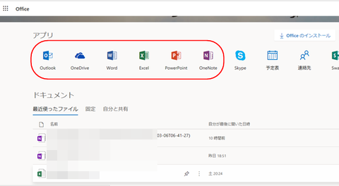 office-online-001