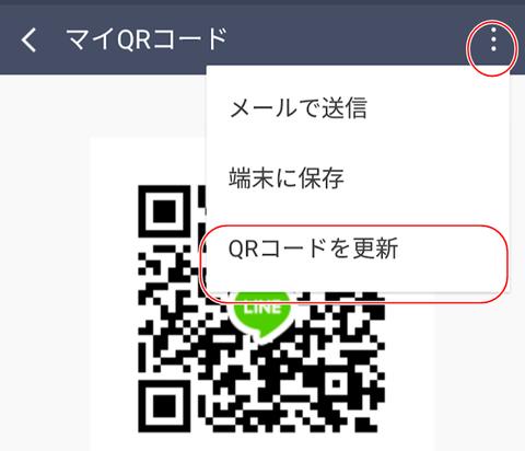LINE-QR-003