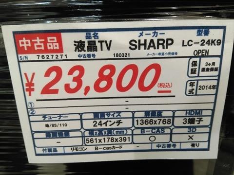w-r-tv-003