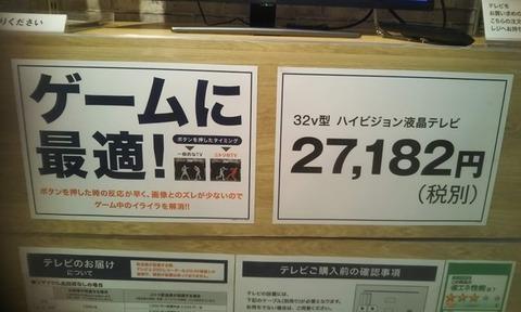 nitori-tv-001