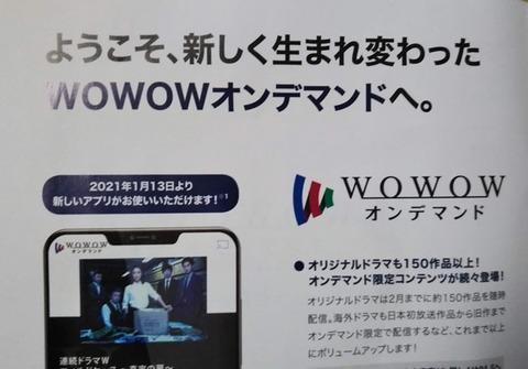 wowow-od-000
