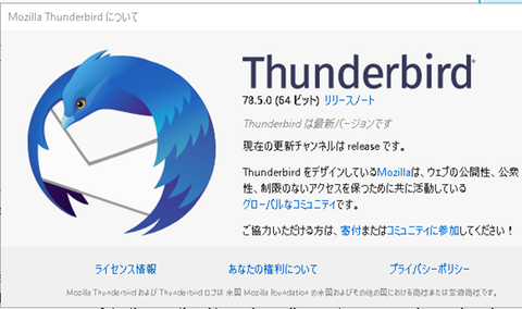 thunderbird-now-000