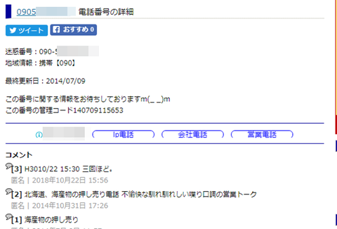 meiwaku-denwa-001