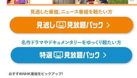 NHK-od-001