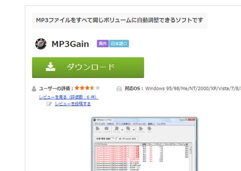 MP3Gain001