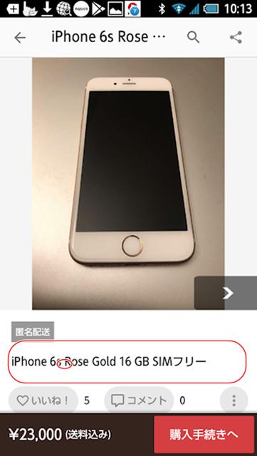merukari-iphone-001