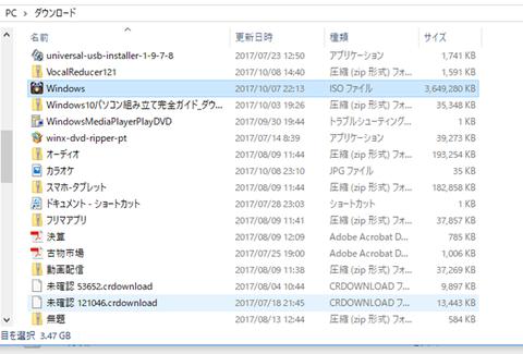 USBインスト004