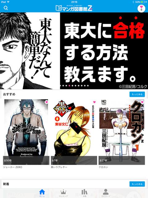 iPad-manga-001
