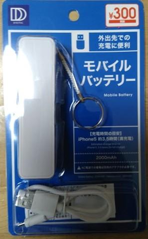 ダイソーモバイルバッテリー001