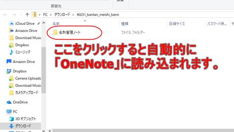 onenote-temp-004