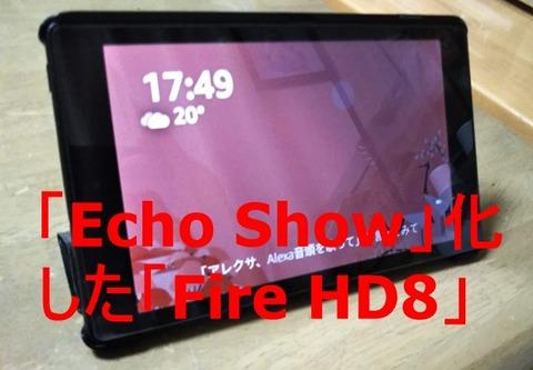 fire-echo-000
