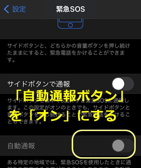 iphone-sos-002