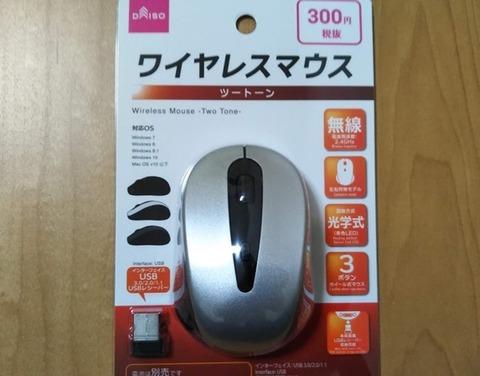 daiso-mouse-000