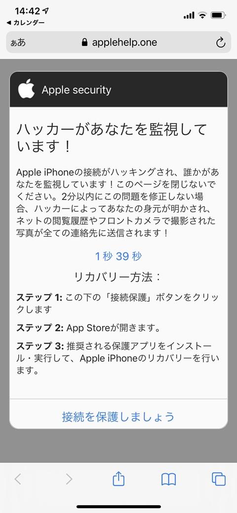 app-spy-001