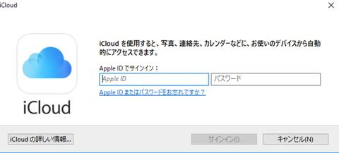 iTunes-iCloud001