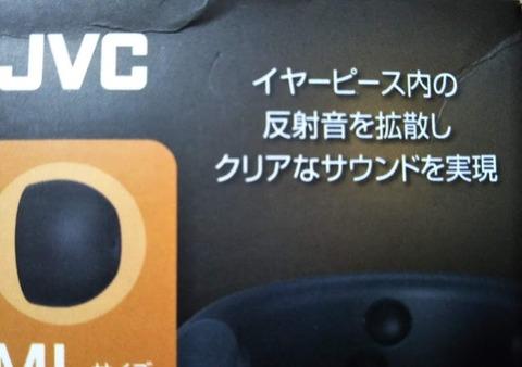 jvc-sp-002
