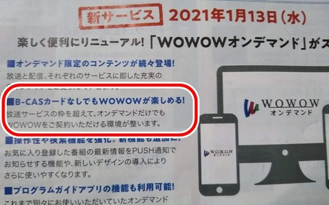 wowow-malti-001