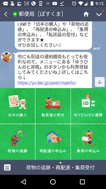 LINE-takuhai-001