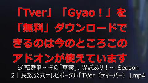 gyao ダウンロード chrome