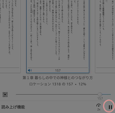 kindle-audio-003