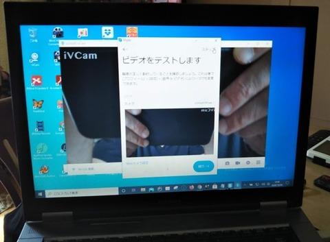 ivcam-003