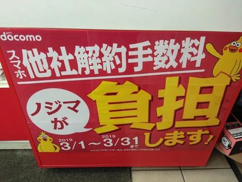 nojima-003