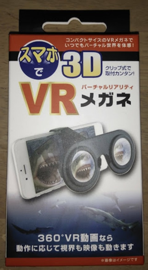 100-3DVR-001