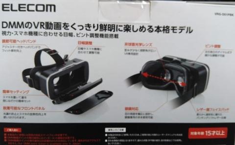 VR-gg-002