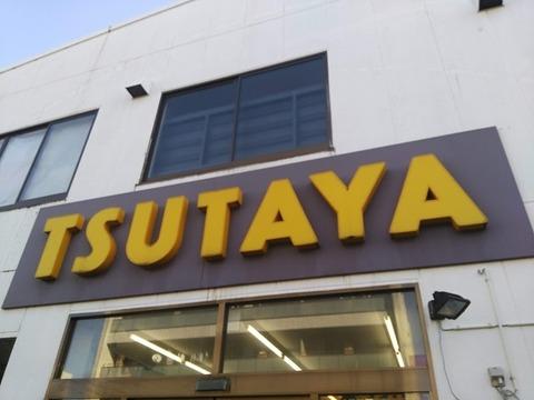 tsutaya-tenpo