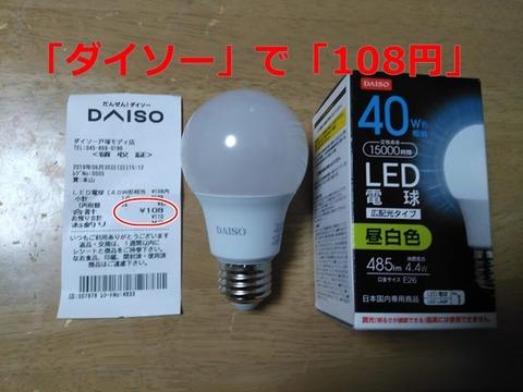 daiso-40w-002