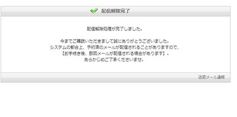 meiwaku-mail-004