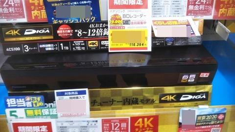 4K-rokuga-001
