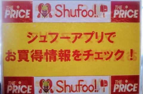 shufoo-000