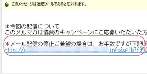 meiwaku-mail-003