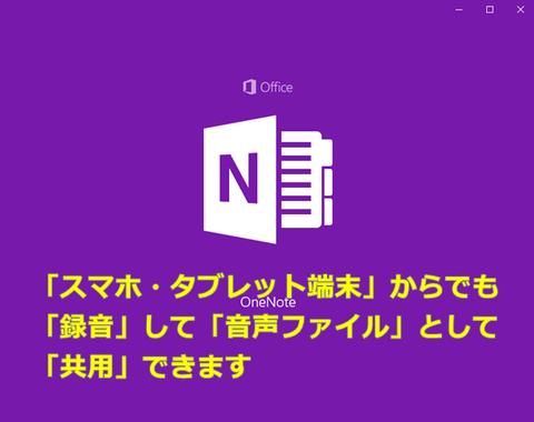 onenote-onsei-000