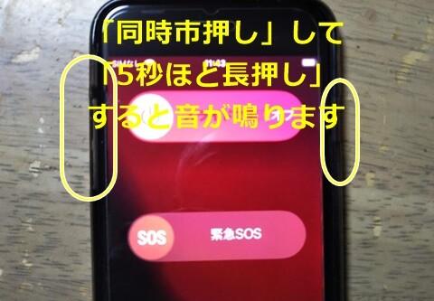 iphone-sos-004