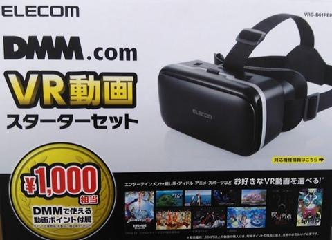 VR-gg-001