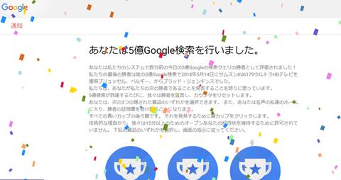 google-tuuchi-001