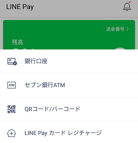 LINEpay-003