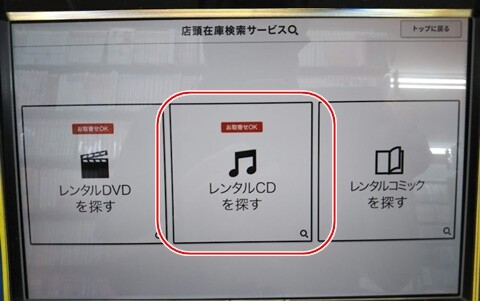 tsutaya-003