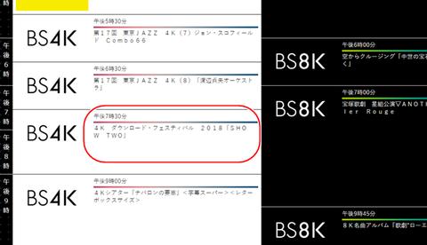 NHK-BS4K-000